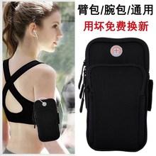男女运ra跑步放手机la携臂式手机套臂包绑带戴在手臂上胳膊包
