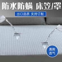防水床ra防螨虫床罩la件隔尿透气席梦思床垫保护套防滑可定制