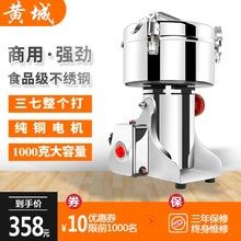 黄城1ra00克中药el机研磨机三七磨粉机不锈钢粉碎机商用(小)型