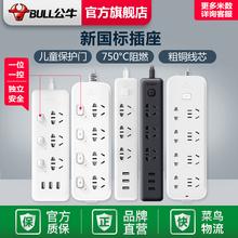公牛正ra插座家用插sa位接线板带线多功能电源转换器USB