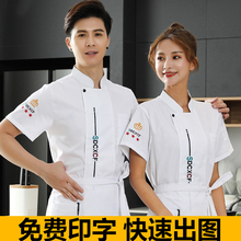 厨师工ra服男短袖秋sa套装酒店西餐厅厨房食堂餐饮厨师服长袖