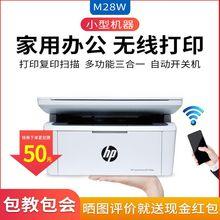 M28ra黑白激光打sa体机130无线A4复印扫描家用(小)型办公28A