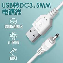 福派Araplus电sa舒客Saky智能牙刷USB数据线充电器线