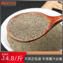 纯正黑ra椒粉500mn精选黑胡椒商用黑胡椒碎颗粒牛排酱汁调料散