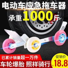 电动车ra车器助推器mo胎自救应急拖车器三轮车移车挪车托车器
