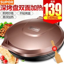 苏泊尔ra用煎烤机双mo烙饼锅煎蛋器煎饼机电饼档不粘锅