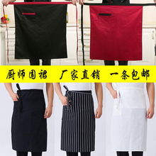 餐厅厨ra围裙男士半mo防污酒店厨房专用半截工作服围腰定制女