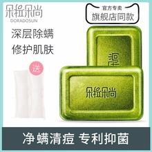 朵拉朵ra除螨皂洗脸mo螨虫全身脸面部深层清洁女男去螨虫香皂