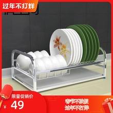 304不锈钢碗碟架 沥水ra9厨房用品mo碗筷架单层碗盘收纳架子