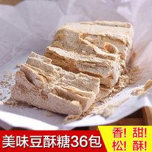 宁波三ra豆 黄豆麻mo特产传统手工糕点 零食36(小)包
