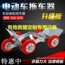 电动摩ra车爆胎自救mo瓶车自行车破胎轮胎拖车神器