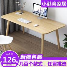 新疆包ra北欧电脑桌mo书桌卧室办公桌简易简约学生宿舍写字桌