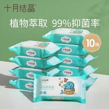 十月结ra婴儿洗衣皂mo用新生儿肥皂尿布皂宝宝bb皂150g*10块