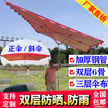 太阳伞ra方伞钢管伞mo坡伞大雨伞中柱摆摊伞折叠伞