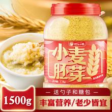 奶油(小)ra(小)麦胚芽 mo(小)麦胚芽粉片1500g代餐即食五谷营养早餐