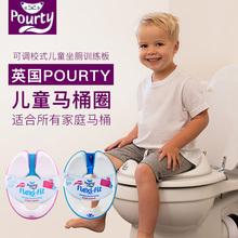 英国Pourty儿童马桶ra9男儿童坐mq厕所婴儿马桶圈垫女(小)马桶