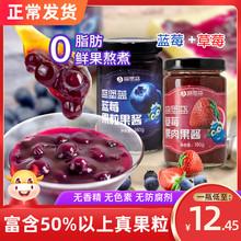 盛堡蓝草莓酱ra3莓酱果酱mq包低脂烘培早餐草莓酱非果泥