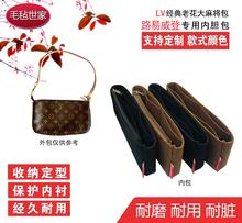适用于raV麻将包内fs理 女 手提包改造内衬包撑
