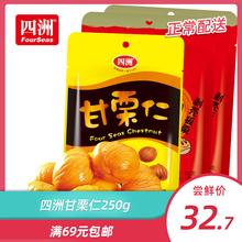 四洲甘ra仁甜糯仁熟si免剥板栗仁即食(小)包装零食3包250g