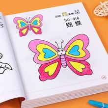宝宝图ra本画册本手nd生画画本绘画本幼儿园涂鸦本手绘涂色绘画册初学者填色本画画
