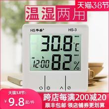 华盛电ra数字干湿温nf内高精度家用台式温度表带闹钟