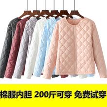中老年ra薄羽绒棉衣nf加大短式圆领保暖内胆200斤(小)棉袄外套