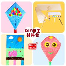 空白(小)ra筝diy材nf工制作绘画传统竹条纸风筝创意自制涂鸦画