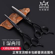 苗刘民ra业美发剪刀nf薄剪碎发 发型师专用理发套装