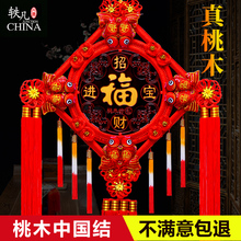 中国结挂件客厅大号桃木福字玄关乔迁ra14居新年ph国节(小)号