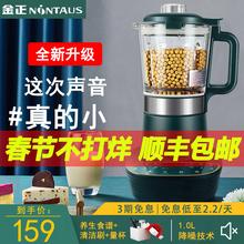 金正破ra机家用全自ph(小)型加热辅食料理机多功能(小)容量豆浆机