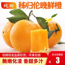 现摘新ra水果秭归 yn甜橙子春橙整箱孕妇宝宝水果榨汁鲜橙