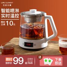 生活元ra喷淋式煮茶al动养生壶(小)型办公室家用黑茶玻璃煮茶壶