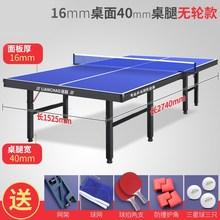 家用可ra叠式标准专du专用室内乒乓球台案子带轮移动