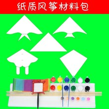 纸质风ra材料包纸的edIY传统学校作业活动易画空白自已做手工