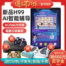 【新品ra市】快易典rlPro/H99家教机(小)初高课本同步升级款学生平板电脑英语