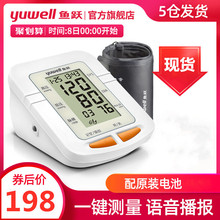 鱼跃语ra老的家用上rl压仪器全自动医用血压测量仪
