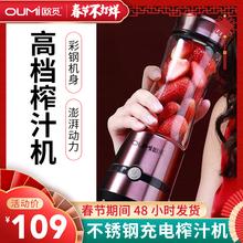欧觅orami玻璃杯rl线水果学生宿舍(小)型充电动迷你榨汁杯