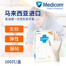 Medracom麦迪rl性乳胶洗碗耐用工作隔离抽取无粉贴手