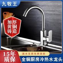 九牧王ra旋转厨房冷rl头开关全铜家用不锈钢水槽洗菜盆龙头