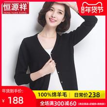 恒源祥100%羊毛衫ra72020rl短式针织开衫外搭薄长袖毛衣外套