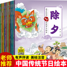 【有声ra读】中国传rl春节绘本全套10册记忆中国民间传统节日图画书端午节故事书