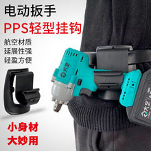 [rarl]电动扳手全钢挂钩挂架多功