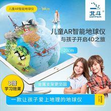 北斗Ara学生用4drl能语音摆件玩具教学款六一宝宝节礼物
