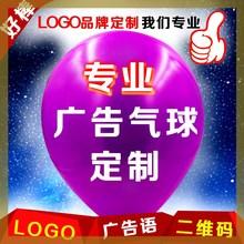 广告气ra印字定制可rlogo开业地推活动(小)礼品扫码装饰