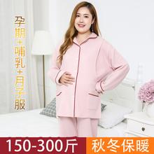 孕妇大ra200斤秋rl11月份产后哺乳喂奶睡衣家居服套装