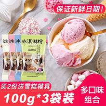 冰其凌ra100g*ca激凌粉家用自制冰淇淋商用硬整箱原材料