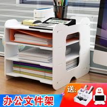 办工桌ra收纳盒简易eeA4多层文件架办公用品书架文件夹收纳盒