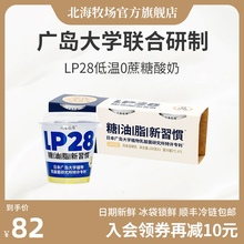北海牧rb LP28ny酸0蔗糖原味低温 100g/杯营养风味发酵乳