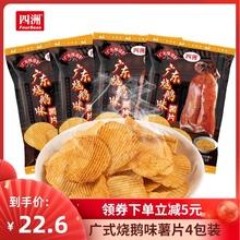 四洲广东烧鹅rb3薯片薯条ow食(小)吃网红零食充饥膨化休闲食品