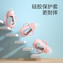 新生婴儿玻璃奶瓶宽口径防胀气带rb12柄初生ow品防摔保护套